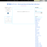 OLIVER HUNTEMANN - 電子音楽&映像コレクション。Electronic Music&Video Collection !