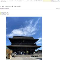 長野ひとり旅 - アラカンおひとり様 ‐迷走日記
