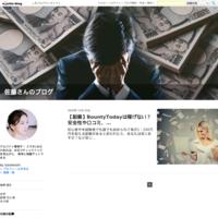 【副業】BountyTodayは稼げない?安全性や口コミ、費用や登録方法を検証! - 佐藤さんのブログ