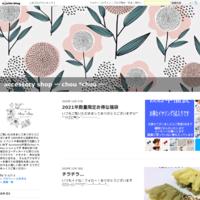 謹賀新年🎍今年もよろしくお願いいたします - accessory shop 〜 chou *chou 〜