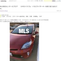 トヨタプリウススマートキー紛失作成奈良天理大和郡山カギ - MLS防犯センターのブログ  カギのトラブル・イモビライザーキーを取り扱う会社です。