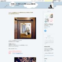 ジェイアール名古屋タカシマヤでの展示会「tamayu 羊毛刺しゅうの世界 2017」DMが出来上が…